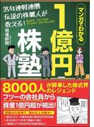 35年連戦連勝伝説の株職人が教える!1億円株塾 マンガでわかる