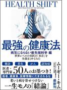 最強の健康法 世界レベルの名医の「本音」を全部まとめてみた 病気にならない最先端科学編