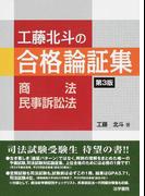 工藤北斗の合格論証集〈商法・民事訴訟法〉 第3版