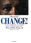 CHANGE! 人とチームを強くする、ラミレス思考