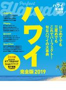 【期間限定価格】ハワイ完全版2019