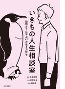 【期間限定価格】いきもの人生相談室 動物たちに学ぶ47の生き方哲学