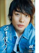 """【オンデマンドブック】田中 俊介 COLOR-02 """"SILVER"""" (BOYS AND MEN 2)"""