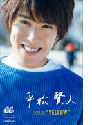 """【オンデマンドブック】平松 賢人 COLOR-08 """"YELLOW"""" (BOYS AND MEN 8)"""