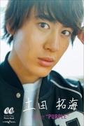 """【オンデマンドブック】土田 拓海 COLOR-09 """"PURPLE"""" (BOYS AND MEN 9)"""