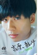 """【オンデマンドブック】吉原 雅斗 COLOR-10 """"GREEN"""" (BOYS AND MEN 10)"""