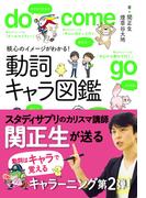 動詞キャラ図鑑 核心のイメージがわかる!