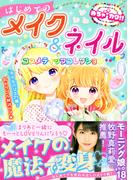 はじめてのメイク&ネイル めちゃカワ!! コスメティックコレクション