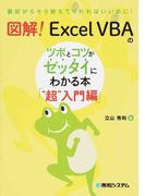 """図解!Excel VBAのツボとコツがゼッタイにわかる本 """"超""""入門編 (最初からそう教えてくれればいいのに!)"""