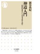神道入門 民俗伝承学から日本文化を読む (ちくま新書)