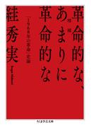 革命的な、あまりに革命的な 「1968年の革命」史論 増補 (ちくま学芸文庫)