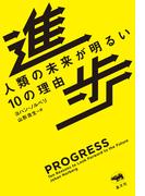 進歩 人類の未来が明るい10の理由