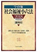 社会福祉小六法 ワイド版 2018