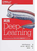 実践Deep Learning PythonとTensorFlowで学ぶ次世代の機械学習アルゴリズム