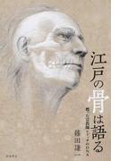 江戸の骨は語る 甦った宣教師シドッチのDNA