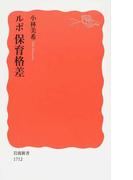 ルポ保育格差 (岩波新書 新赤版)