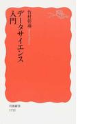 データサイエンス入門 (岩波新書 新赤版)
