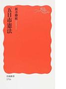 五日市憲法 (岩波新書 新赤版)
