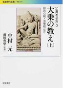 仏典をよむ 3 大乗の教え 上 般若心経・法華経ほか (岩波現代文庫 学術)