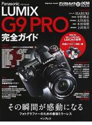Panasonic LUMIX G9 PRO完全ガイド その瞬間が感動になる フォトグラファーのための最強ミラーレス (impress mook DCM MOOK)