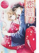 恋結び Asuka & Ryuji (エタニティブックス Rouge)