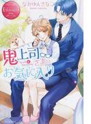 鬼上司さまのお気に入り Ayumi & Harunobu (エタニティブックス Rouge)