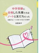 中学受験に合格した先輩たちはみんなノートと友だちだった 合格するノート力をつける3つの条件 合格ノート170冊分析