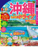 【期間限定価格】まっぷる 沖縄 ちゅら海ドライブ'19
