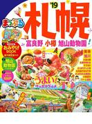 【期間限定価格】まっぷる 札幌 富良野・小樽・旭山動物園'19