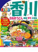 【期間限定価格】まっぷる 香川 さぬきうどん 高松・琴平・小豆島'19