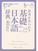 【期間限定価格】思考をあらわす「基礎日本語辞典」