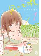 【期間限定 無料お試し版】凪のお暇 1