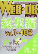 WEB+DB PRESS 総集編5 〈vol.1〜102〉17年分のバックナンバーを大収録! (WEB+DB PRESS plus)
