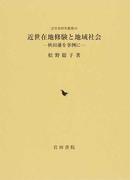 近世在地修験と地域社会 秋田藩を事例に (近世史研究叢書)