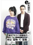 小説現代3月号『大特集 本を造る!』(小説現代)