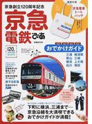 京急電鉄ぴあおでかけガイド 京急創立120周年記念 (ぴあMOOK)