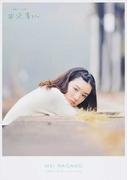 「永野芽郁in半分、青い。」PHOTO BOOK (TOKYO NEWS MOOK)