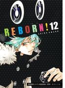 家庭教師ヒットマンREBORN! 12 (集英社文庫 コミック版)