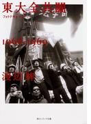 東大全共闘1968−1969 フォトドキュメント (角川ソフィア文庫)