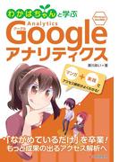 わかばちゃんと学ぶ Googleアナリティクス