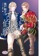 偽りの騎士と美貌の伯爵