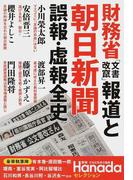 財務省「文書改竄」報道と朝日新聞誤報・虚報全史 (月刊Hanadaセレクション)