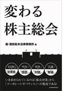 変わる株主総会