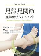 足部・足関節理学療法マネジメント 機能障害の原因を探るための臨床思考を紐解く