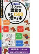 15才までに語彙をあと1500増やす本 完全ワイド版