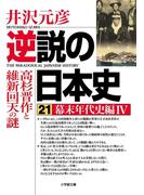 逆説の日本史 21 幕末年代史編 4 高杉晋作と維新回天の謎 (小学館文庫)
