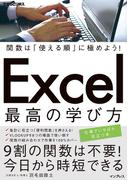 【期間限定価格】関数は「使える順」に極めよう! Excel 最高の学び方