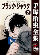 【オンデマンドブック】ブラック・ジャック 7 (B5版 手塚治虫全集)