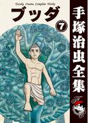 【オンデマンドブック】ブッダ 7 (B5版 手塚治虫全集)