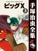 【オンデマンドブック】ビッグX 3 (B5版 手塚治虫全集)